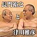 長門裕之と津川雅彦の入浴シーン