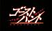 ゴーストハント アニメ版