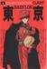 東京BABYLON(CLAMP)