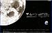 ザ・ムーン the moon