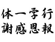 愛知中学校・愛知高等学校