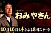 『おみやさん』動画