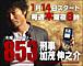 853~刑事・加茂伸之介