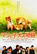 映画[マリと子犬の物語]